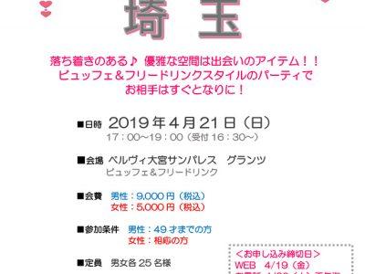 4/21【埼玉】スイートパーティー イン埼玉