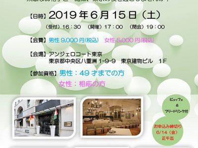 6/15土【東京】東京ラグジュアリー パーティー