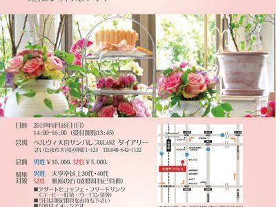 6/16日【埼玉  大宮】大宮 DE ジョイフルパーティー