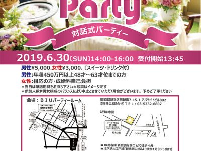 6/30日【新宿】Party 対話式パーティー