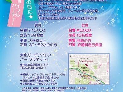 7/7【東京】七夕の日に ジョイフルパーティー