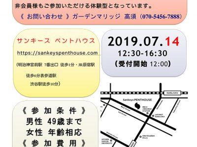 7/14【東京】18H 表参道七夕婚活パーティー