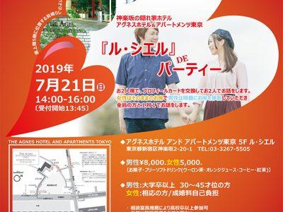 7/21【東京】「ル・シエル」 DE パーティー