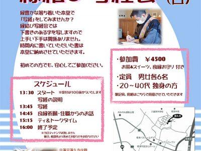9/8【千葉県 君津】縁結び写経会