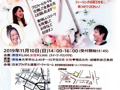 【東京】対話式 アットホーム パーティー