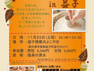 【益子】秋の陶芸コン