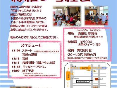 1/26,東京,縁結び写経会
