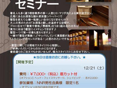 【東京】ヘアカットセミナー