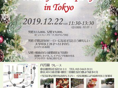 【東京】2019 X'mas & year-endparty in Tokyo