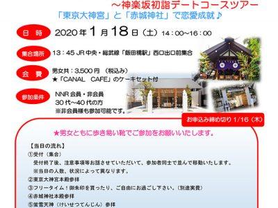 1/18・東京 神楽坂初詣デートコースツアー 婚活必勝祈願♪