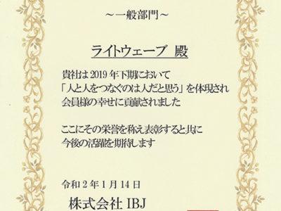 ★先月IBJから表彰状を頂きました